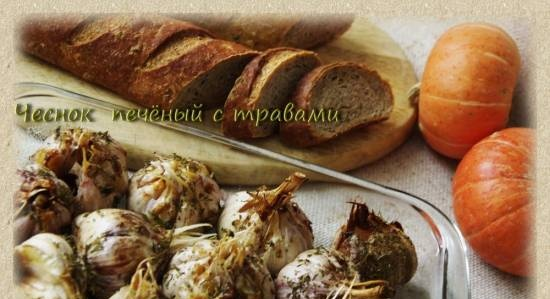 Baked garlic with oil and herbs
