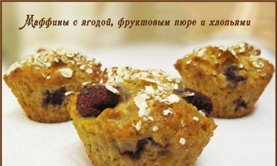 Muffins with berries, fruit puree and cereal