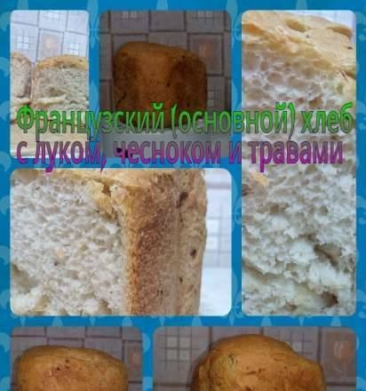 Panasonic SD-2501. French bread in a bread maker with onions, garlic and herbs