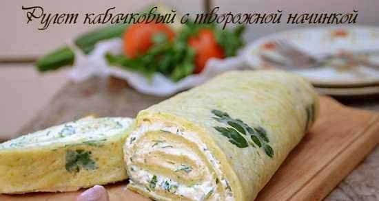 Zucchini roll with curd filling