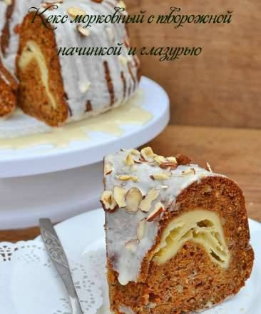 Carrot cupcake with curd filling and glaze