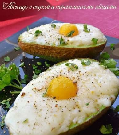 Avocado with cheese and quail eggs