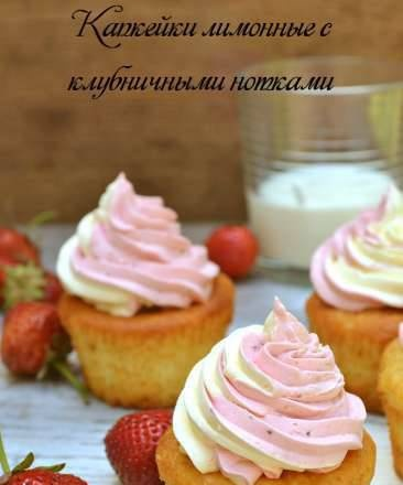 Lemon cupcakes with strawberry notes