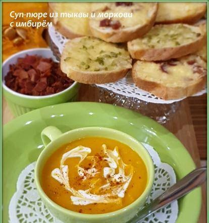 Pumpkin and carrot puree soup with ginger and cheese croutons