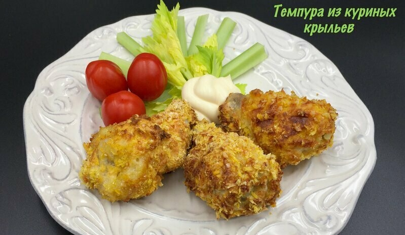 Tempura from the shoulder part of chicken wings with cheese on the Airfryer mode (grill Ninja and others)