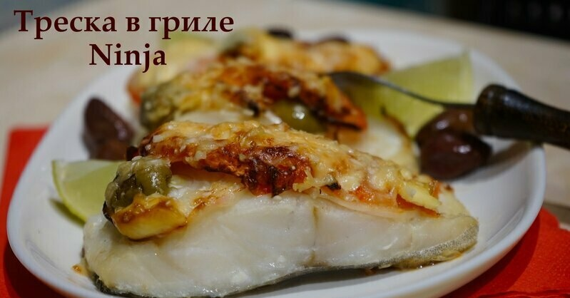 Grilled cod with tomatoes and onion-cheese coat Ninja