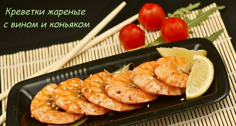 Gourmet shrimps, fried with wine and cognac without prior marinating