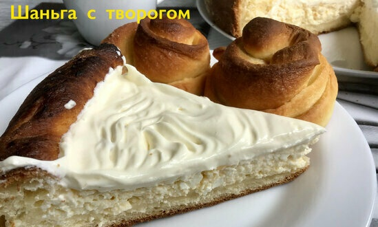 Shanga with cottage cheese