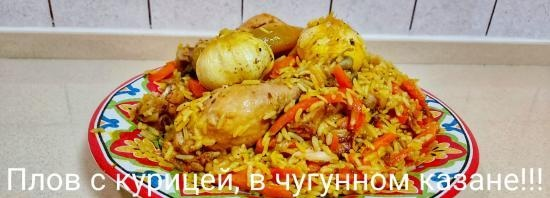 Pilaf with chicken in a cast-iron cauldron (+ video)
